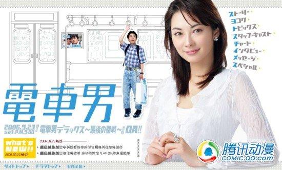 日本调查显示御宅族数量不断增长