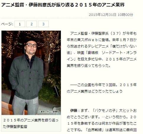 《刀剑神域》导演回顾2015年动画业界