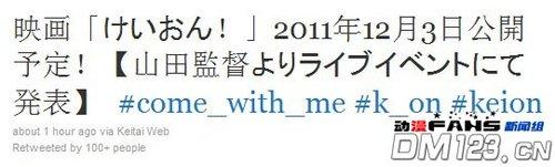 [轻音少女]剧场版12月3日上映决定