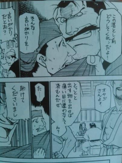 日本网友翻出荒川弘出道前的同人志引关注