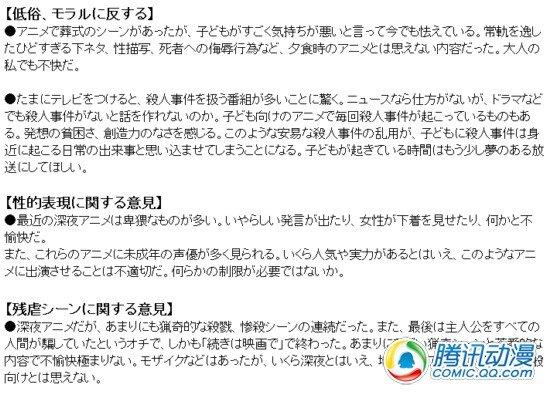 《银魂》等动画遭部分日本观众投诉