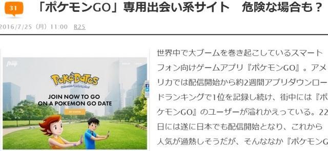 《精灵宝可梦 GO》社交网站上线