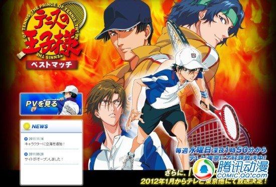 《新网球王子》制作及声优情报公开