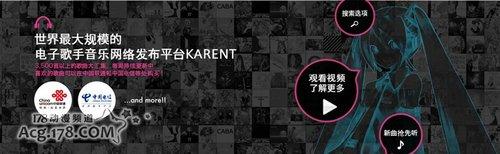 《VOCALOID》音乐网络平台中文版上线