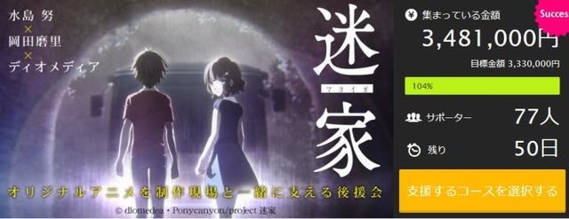 土豪多!《迷家》已筹集340万日元众筹