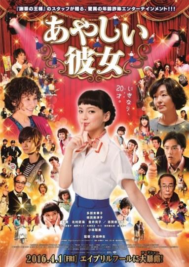 多部未华子《重返20岁》日本版特报公开