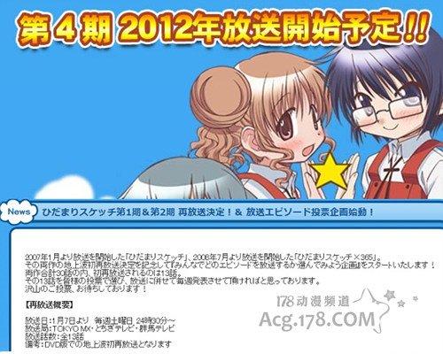 《向阳素描》第4季将于2012年播放