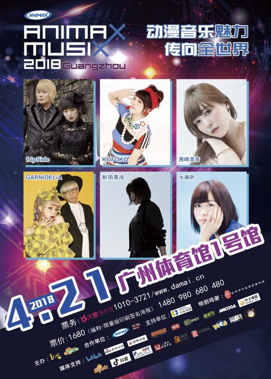 Hello钱包君!ANIMAX MUSIX 2018广州开票在即