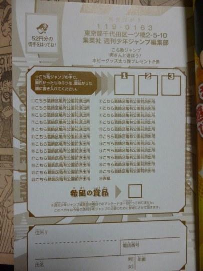 日本惊现山寨版《周刊少年JUMP》?