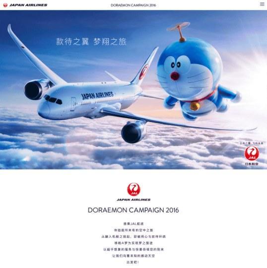 蓝胖子带你上天!《哆啦A梦》痛飞机降临上海