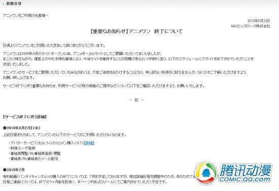 日本动漫投票网站AnimeOne将关闭