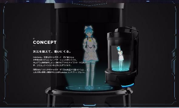 日本公司推出一款可打破次元壁的机器人!
