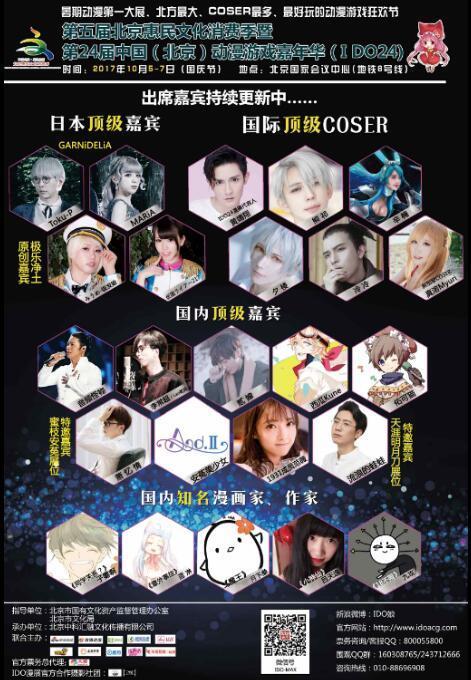 第24届IDO漫展10月5-7日全天二次元大狂欢!
