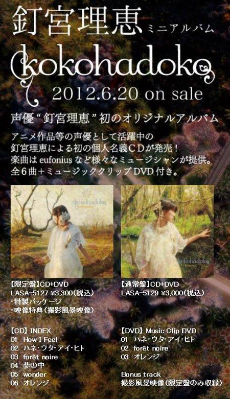 钉宫理惠专辑《kokohadoko》公开