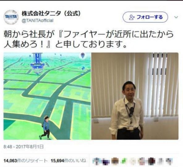 《宝可梦GO》玩到上脑?日本社长号召社畜抓火焰鸟