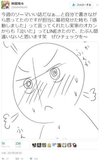 《食戟之灵》原作者发推宣传漫画最新话被批自卖自夸