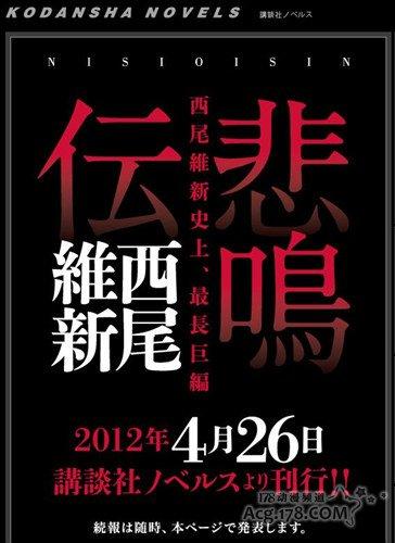 西尾维新新作《悲鸣传》4月开连载