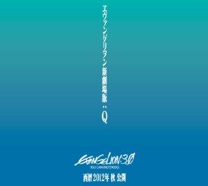 东京举办《EVA》新剧场版宣传活动