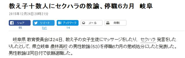 说你贫乳!日本教员因调戏学校女生引风波