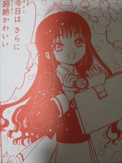 《百变小樱魔术卡》新漫画图透公布