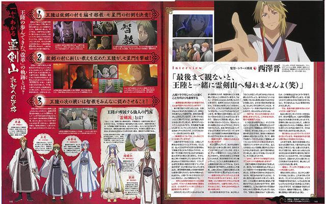 《从前有座灵剑山》受邀荣登animedia封面!