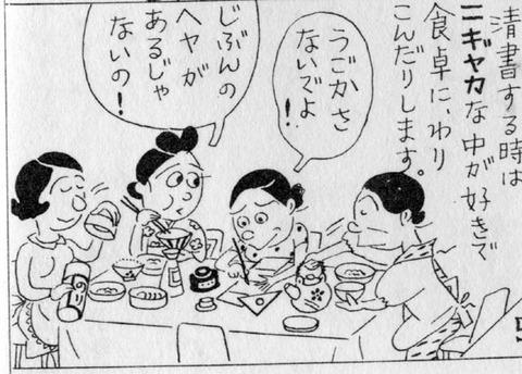 日宅热议:高桥留美子是女性漫画家的最高峰?