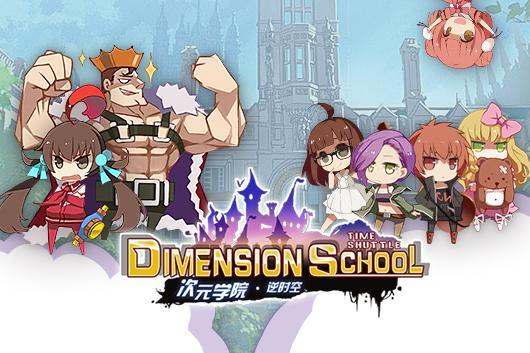 手游《次元学院-逆时空》动画化决定!
