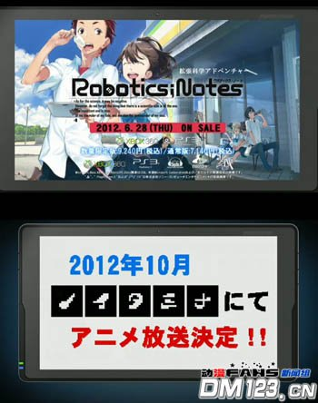 《Robotics;Notes》TV动画10月播放