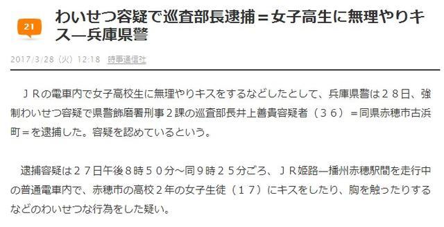 连摸带亲索要电话!日本警察电车中羞羞JK被捕