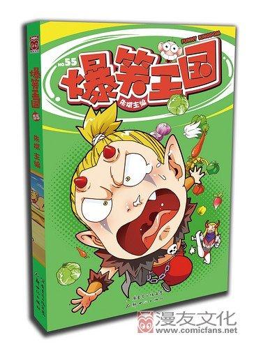 《爆笑王国》55册 熊孩子大战老爸