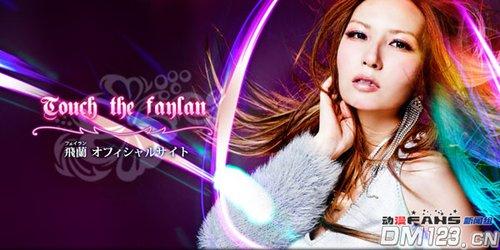 飞兰第3张个人专辑2013年3月发售