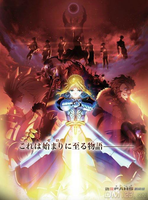 十月新番《Fate/Zero》10月1日播 LiSA唱OP