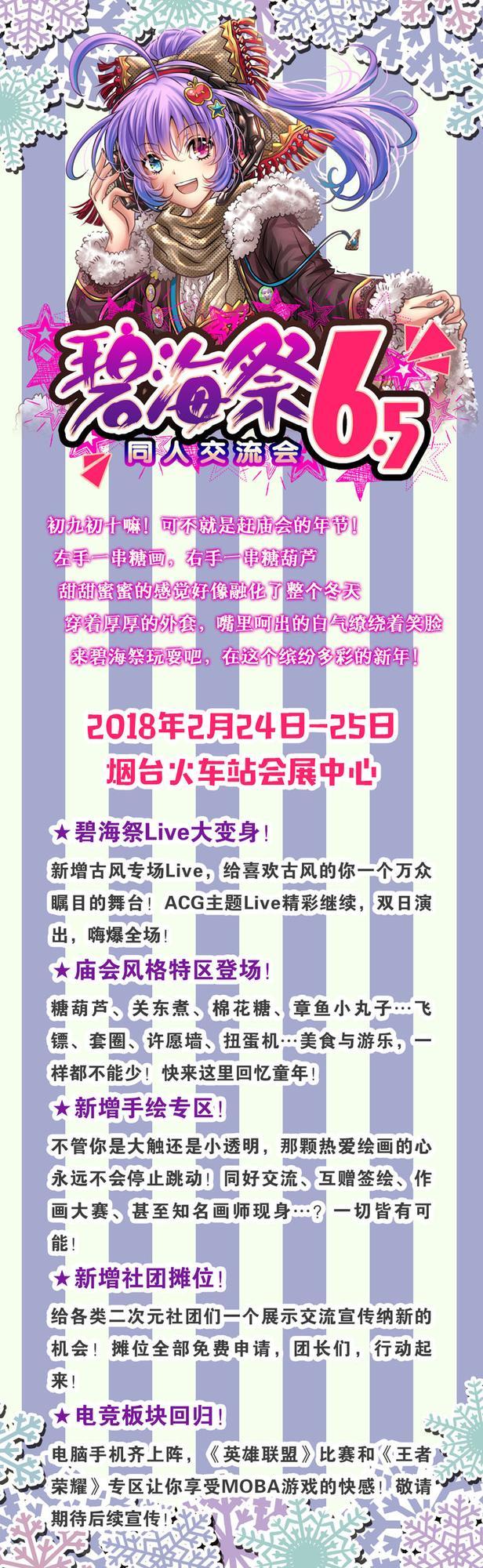 烟台碧海祭BSS6.5——缤纷新年季 漫展 第2张