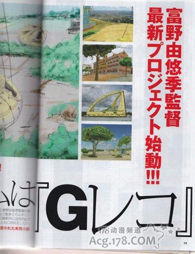 富野由悠季公布企划《G:Recode》