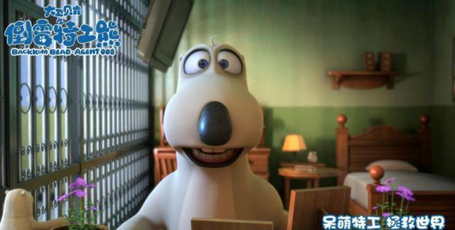 倒霉熊变特工 大电影1月国内上映