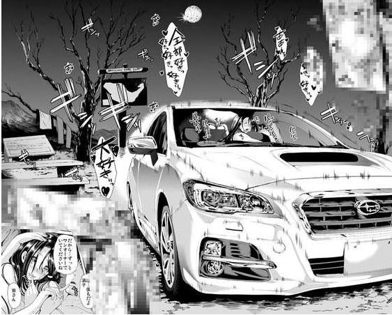 日本画师画18禁车震<a href=http://www.nwqq.net/xieemanhua/ target=_blank class=infotextkey>漫画</a> 逼真漂移令人震惊!