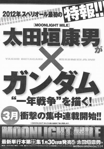 《月亮的距离》作者太田垣康男将接手高达漫画