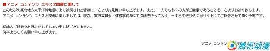 2011东京国际动漫节因地震将停办