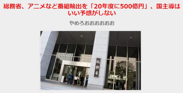 政府钦定?日本计划2020年输出500亿价值动画