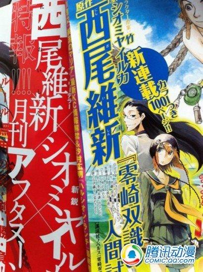 《零崎双识的人间实验》漫画将刊载