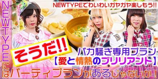 这里有可爱男孩子 日本兴起伪娘女仆咖啡馆