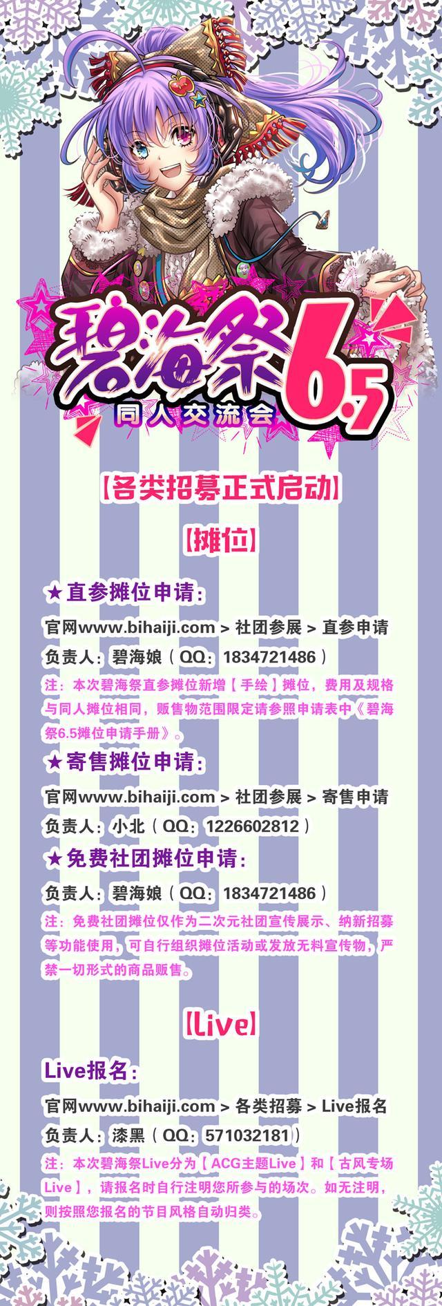 烟台碧海祭BSS6.5——缤纷新年季 漫展 第3张