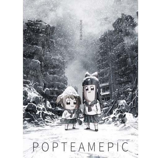 精神污染漫画《POP TEAM EPIC》动画化决定