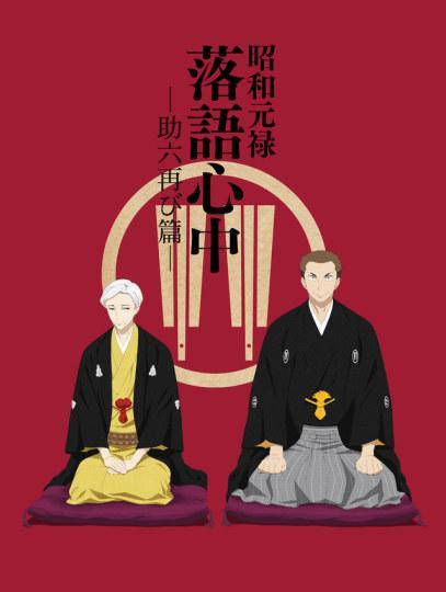 《昭和元禄落语心中》第2季OP由林原惠与椎名林檎再合作