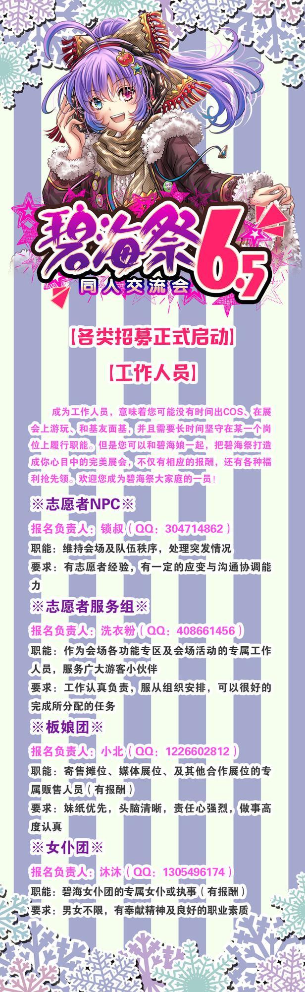 烟台碧海祭BSS6.5——缤纷新年季 漫展 第4张