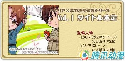 人气[黑塔利亚]8月推出数羊系列CD