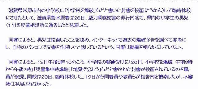 日本小学生学《漂流教室》发地狱死亡信