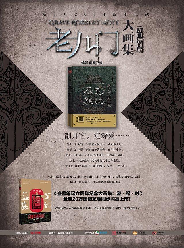 《盗墓笔记》九门传奇作品赏第一辑