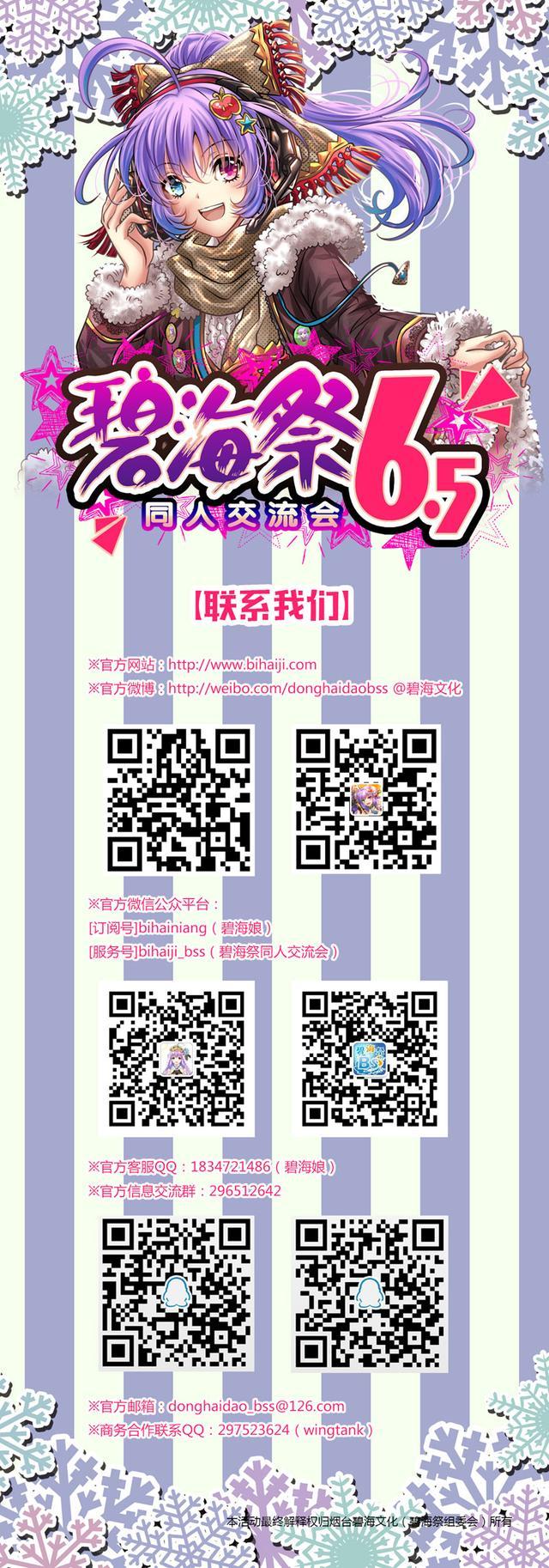烟台碧海祭BSS6.5——缤纷新年季 漫展 第6张