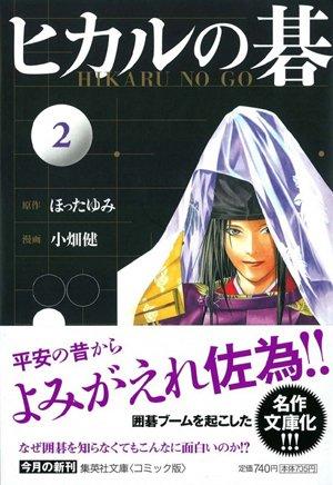 《棋魂》复活文库化 每月将售两卷